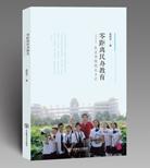 零距离民办教育——民办学校校长日记