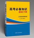 高考必备知识速成手册 语文、数学、英语分册