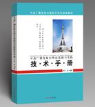 中波广播发射台理论基础与实践技术手册
