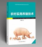 农村实用养猪技术
