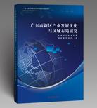 广东高新区产业发展优化与区域布局研究