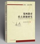 郑州教育重点课题研究