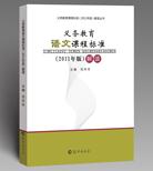义务教育语文课程标准解读