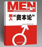 """男人""""资本论"""""""