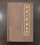 中华中医药集锦
