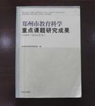 郑州市教育科学重点课题研究成果