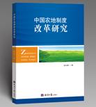 中国农地制度改革研究