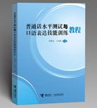 普通话水平测试与口语表达技能训练教程