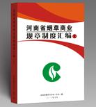 河南省烟草商业规章制度汇编